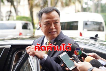 รูปข่าว 'อนุทิน' ไม่ขวางฝ่ายหนุนสารพิษ ยันจุดยืนดูแลสุขภาพคนไทย