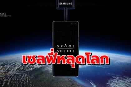 รูปข่าว 'ซัมซุง' จัดใหญ่ เซลฟี่ 'หลุดขอบโลก' กับ 'กาแลคซี่ เอส 10 5G'