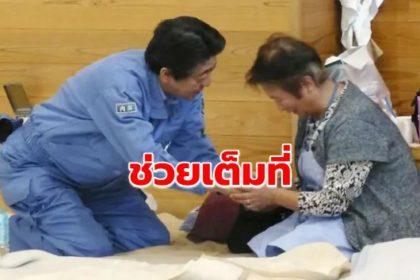 รูปข่าว 'อาเบะ' เยี่ยมผู้ประสบภัยฮากิบิส  รัฐบาลญี่ปุ่นเลื่อนจัดพาเหรดฉลองครองราชย์