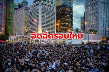 รูปข่าว 'ฮ่องกง' อัดฉีดรอบใหม่ ทุ่ม 7 พันล้านหนุนเศรษฐกิจ