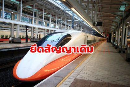 รูปข่าว 'อนุทิน' ยันสร้างรถไฟ 3 สนามบินยึดสัญญาเดิม ชดเชยแค่ขยายเวลาเท่านั้น