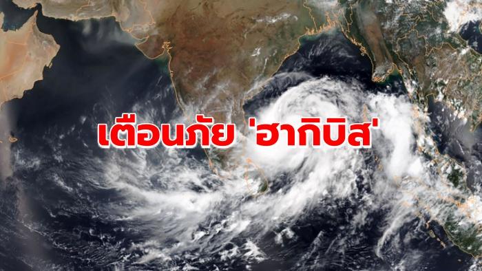 ญี่ปุ่นเตรียมรับมือ 'ซูเปอร์ไต้ฝุ่นฮากิบิส' ขึ้นฝั่งสุดสัปดาห์นี้ เตือนนักเที่ยวไทยระวังอันตราย - The Bangkok Insight