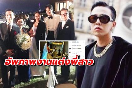 รูปข่าว จีดราก้อน เคลื่อนไหวบนไอจี หลังร่วมงานแต่งงานของพี่สาว!