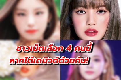 รูปข่าว ชาวเกาหลีเลือก 4 คนนี้ หากได้เดบิวต์วงเดียวกัน ใครทำตำแหน่งอะไรบ้าง?!