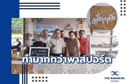 รูปข่าว การทูตเพื่อประชาชน!! ปันพื้นที่-เปิดร้าน 'เสี้ยวจัน' ฝึกอาชีพผู้ต้องขัง 'คืนคนดีสู่สังคม'