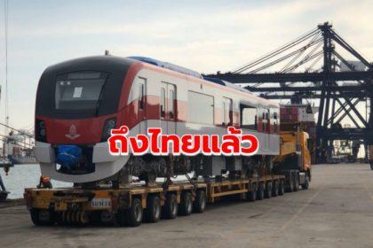 รูปข่าว ถึงไทยแล้ว 'ขบวนรถสายสีแดง' ทำพิธีต้อนรับ 1 พ.ย.นี้