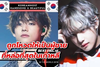 รูปข่าว วี BTS ถูกโหวตให้เป็นผู้ชายที่หล่อที่สุดในเกาหลี ประจำปี 2019