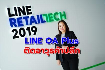 รูปข่าว ติดอาวุธ 'ผู้ค้าออนไลน์' ชิงเค้กค้าปลีก ด้วย 'LINE OA Plus'