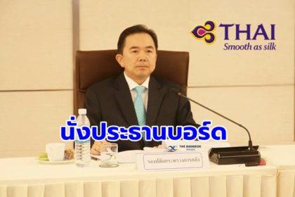 รูปข่าว คลังส่ง 'จักรกฤศฏิ์' นั่งประธานบอร์ดบินไทย