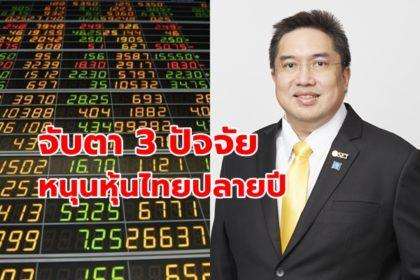 รูปข่าว ตลท.เผย 3 ปัจจัยหนุนหุ้นไทยปลายปีพุ่ง