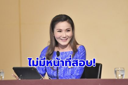 รูปข่าว 'โฆษกรัฐบาล' แจง 'กมธ.ปปช.' ไม่มีหน้าที่สอบปมถวายสัตย์!