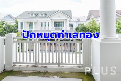 รูปข่าว 'พลัสฯ' ปักหมุดทำเลทอง 'บางนา-ตราด' บ้านเดี่ยวดีมานด์แน่น!