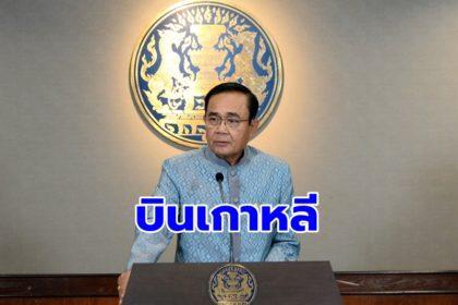 รูปข่าว 'นายกฯ' เตรียมบินประชุมสุดยอดอาเซียนที่แดนกิมจิ 24-27 พ.ย.นี้