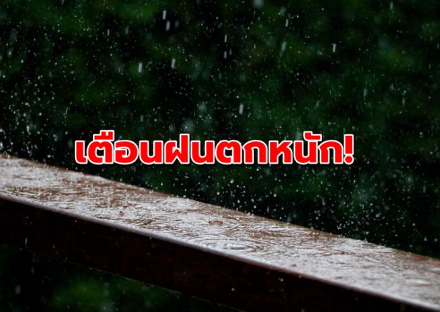 ฝนตก1776211 e1574470614788