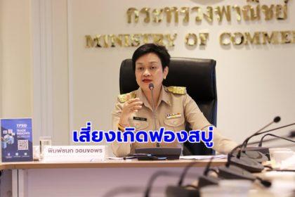 รูปข่าว อึ้ง! 'สภาเศรษฐกิจโลก' ชี้ไทยเสี่ยงเกิดเศรษฐกิจฟองสบู่