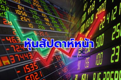 รูปข่าว คาดหุ้นไทยสัปดาห์หน้าแกว่ง 1,525-1,585 จุด