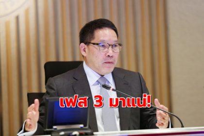 รูปข่าว มาแล้ว!! คลังจ่อชง 'ชิมช้อปใช้' เฟส 3 เข้าครม.พรุ่งนี้