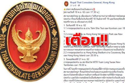 รูปข่าว ด่วน!! สถานกงสุลฯ ประกาศเตือนคนไทยในฮ่องกง