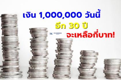 รูปข่าว ความน่ากลัวของเงินเฟ้อ! 1 ล้านบาทวันนี้อีก 30 ปีจะเหลือกี่บาท