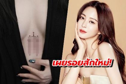 รูปข่าว ซุปตาร์เกาหลี ฮันเยซึล เผยรอยสักใหม่สุดเซกซี่!