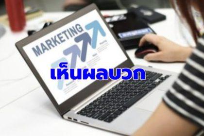 รูปข่าว เผยความสำเร็จ 'เอสเอ็มอี' ปรับใช้เทคโนโลยีในธุรกิจ