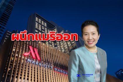 รูปข่าว 'AWC' ผนึกแน่น 'แมริออท' บริหาร 3 โรงแรม ผุด 'มิกซ์ยูสพัทยา' 13,800 ล้าน