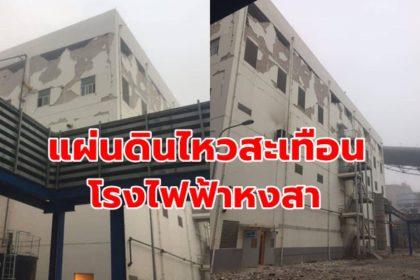 รูปข่าว สะเทือน!! 'โรงไฟฟ้าหงสา' ออกแถลงการณ์เฝ้าระวังแผ่นดินไหว