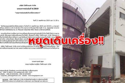 รูปข่าว 'โรงไฟฟ้าหงสา' ประกาศหยุดเดินเครื่อง เร่งตรวจความเสียหาย
