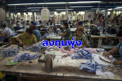 รูปข่าว 'เมียนมา' คาดต่างชาติลงทุนโรงงานพุ่ง อานิสงส์ 'สงครามการค้า-กำลังผลิตเวียดนามตึงตัว'