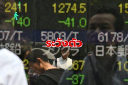 รูปข่าว นักลงทุนระวังตัว กดหุ้นเอเชียเคลื่อนไหวน้อย