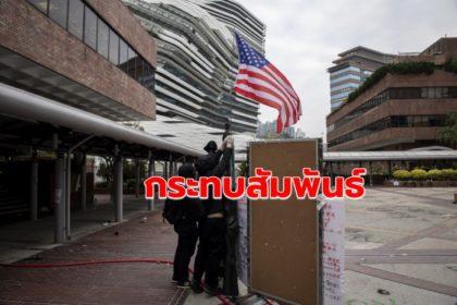 รูปข่าว 'ฮ่องกง' เตือนสหรัฐ '2 กฎหมายใหม่' กระทบสัมพันธ์-ผลประโยชน์ร่วม 2 ฝ่าย