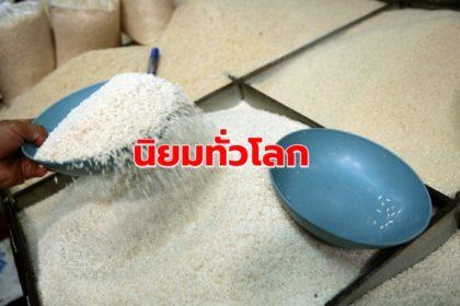 รูปข่าว 'พาณิชย์' ยันทั่วโลกนิยม 'ข้าวหอมมะลิไทย'