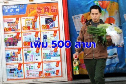 รูปข่าว ไม่หวั่นเศรษฐกิจชะลอตัว 'วอลมาร์ท' เดินหน้าเปิดสาขาจีนเพิ่ม 500 แห่ง
