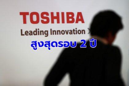 รูปข่าว 'โตชิบา' กำไรดีสุดรอบ 2 ปี เล็งซื้อคืนบริษัทลูก 3 แห่ง