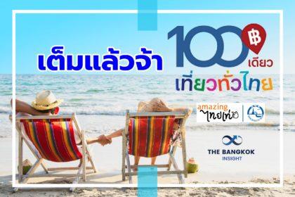 รูปข่าว เต็มไวเว่อร์!! '100เดียวเที่ยวทั่วไทย' วันที่ 2 ลงทะเบียนครบแล้ว