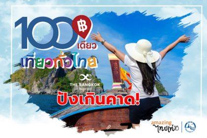 รูปข่าว 'ททท.' ปลื้ม '100เดียวเที่ยวทั่วไทย' ปังเกินคาด!