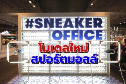 รูปข่าว เปิดบันทึกหน้าใหม่ 'สปอร์ตมอลล์' ปั้น 'SNEAKER' ลุย 'สแตนด์อโลน'