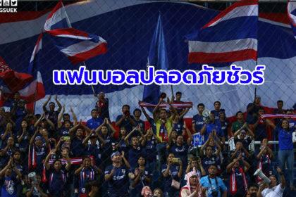 รูปข่าว ไม่ต้องกังวล! ส.บอลประสานมาเลเซียดูแลแฟนบอลไทย