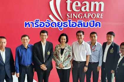 รูปข่าว ไทยหารือสิงคโปร์เสนอจัดยูธโอลิมปิคเกมส์