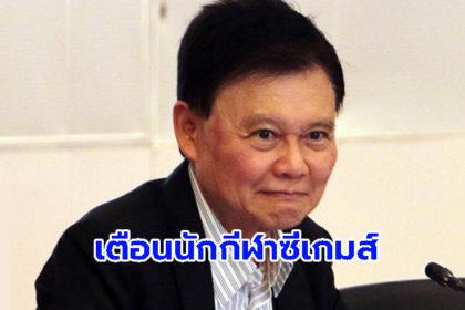 รูปข่าว 'บิ๊กต้อม' เตือนนักกีฬาซีเกมส์ไทยอายุไม่ถึง 17 ปี ต้องมีใบรับรองจากผู้ปกครอง