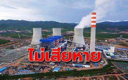 รูปข่าว 'ราช กรุ๊ป' แจ้งผลตรวจสอบโรงไฟฟ้าหงสาล่าสุด โครงสร้างหลักไม่เสียหาย