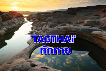 รูปข่าว ผนึกกำลัง สร้าง 'TAGTHAi' แพลตฟอร์มท่องเที่ยวแห่งชาติ