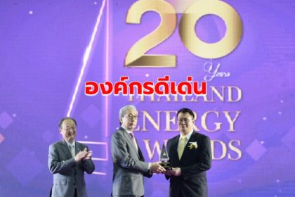 รูปข่าว 'ปตท.สผ.' คว้ารางวัลดีเด่นด้านอนุรักษ์พลังงานประเภทขนส่ง