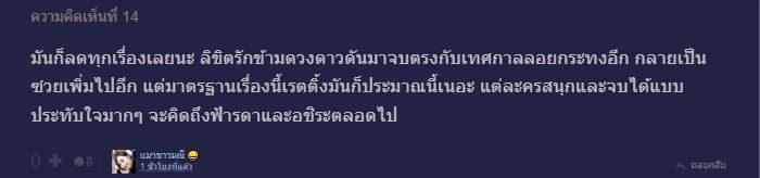 8 ลิขิตรัก 6