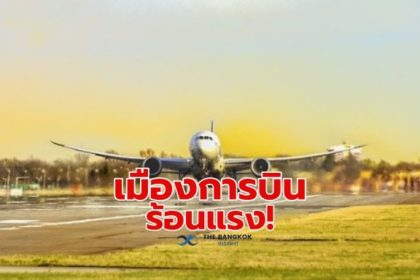 รูปข่าว บทพิสูจน์ความยุติธรรม!! ชิงงานประมูล 'เมืองการบิน'