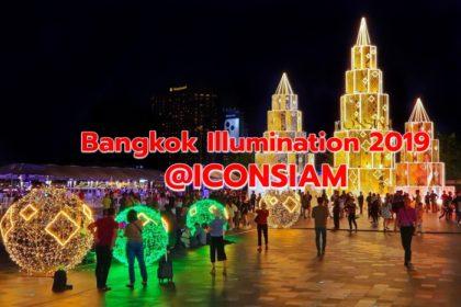 รูปข่าว 'ไอคอนสยาม' จัดงาน  'Bangkok Illumination 2019' ฉลองส่งท้ายปีเก่ารับปีใหม่