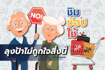 รูปข่าว เงียบสนิท!! 'ชิมช้อปใช้' เพื่อผู้สูงอายุกร่อยเหลือมากกว่า 3 แสนสิทธิ์