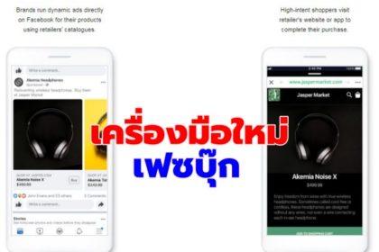 รูปข่าว มารู้จัก 'Facebook Collaborative Ads' เครื่องมือใหม่เฟซบุ๊ก