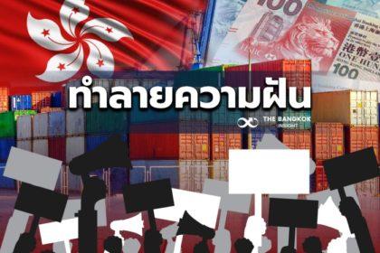 รูปข่าว 'ประท้วงฮ่องกง-สงครามการค้า'  ทำลายความฝันจีน ดัน 'หยวน' สกุลเงินโลก