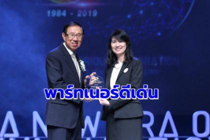 รูปข่าว IRPC รับรางวัล Valuable Partner Award 2019